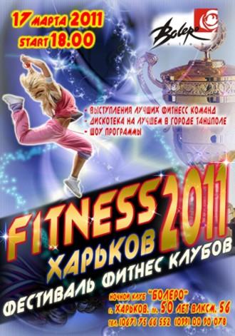 спорт афиша Харьков