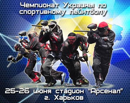 спортафиша Харьков