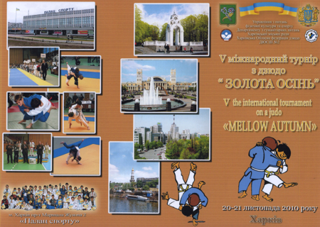 спортафиша Харькова