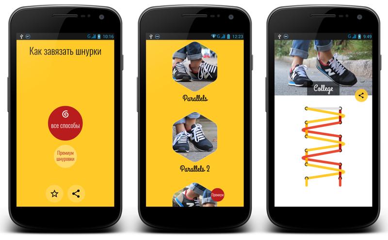 Бесплатное приложение Шнуровка - Как завязать шнурки